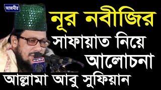 নূর নবীজির সাফায়াত | Mawlana Abu Sufian Al kaderi | Bangla Waz | Azmir Recording | 2017