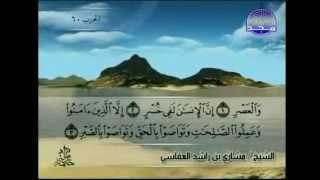 الجـزء الثــلاثـون بـصـوت القــارئ الشيخ  مشاري راشد العفاسى