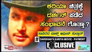 Darshan's Kariya Movie Payment || Prem Kariya Kannada movie