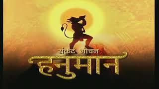 Sankat Mochan Hanuman - Title 2 - DD National , DD Bharti
