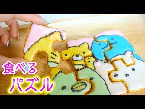 手� �りお菓子 ♡すみっこぐらし のパズルクッキー � �ってみた!【 こうじょうちょー 】 diy