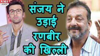 सबके सामने Sanjay Dutt ने Ranbir Kapoor को किया बेइज्जत, जमकर उड़ाई खिल्ली