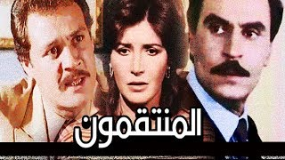 Al Montaqemon Movie - فيلم المنتقمون