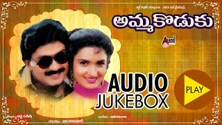 Amma Koduku | Full Songs JukeBox |  Dr. Rajshekhar, Sukanya | Telugu Old Songs
