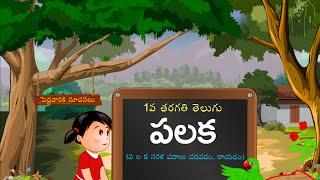 Palaka - 1st Class Telugu Video Lesson - HD
