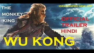 Wu Kong - The Monkey King   Official Hindi Trailer 2018