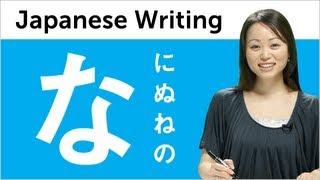 Learn to Read and Write Japanese Hiragana - Kantan Kana lesson 5
