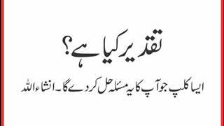 Taqdeer Kya Hai? | تقدیر کیا ہے؟
