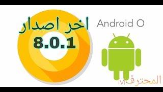 تثبيت اخر اصدار لكافه الهواتف 8.0.1 اندرويد O الجديد Android O من خلال لانشر بدون روت ولا ركيفري