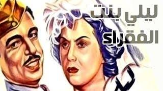 Laila Bent El Foqra Movie - فيلم ليلى بنت الفقراء