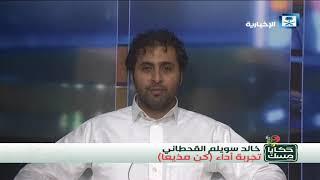 أصدقاء الإخبارية - خالد القحطاني