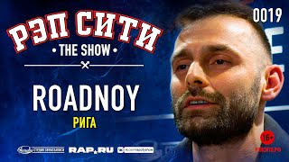 РЭП СИТИ | THE SHOW - ROADNOY (0019)