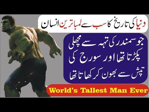 Xxx Mp4 World S Tallest Man Ever Duniya Ka Lamba Tareen Insan 3gp Sex