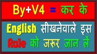 Use of By + Verb + Ing in Hindi | Learn English Grammar in Hindi