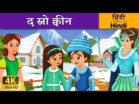 Xxx Mp4 द स्नो क्वीन The Snow Queen In Hindi Kahani Fairy Tales In Hindi Hindi Fairy Tales 3gp Sex