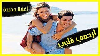 اغنية ارحمي قلبي (اجدد اغاني الشعبي 2019) وائل الحسيني
