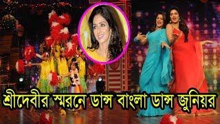 দেখে নিন শ্রীদেবীর স্মরনে ডান্স বাংলা ডান্স এপিসোড।Bangla Tv Show DBD Junior Sridevi News