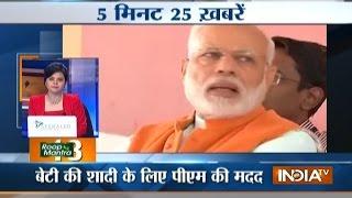 5 Minute 25 Khabarein | 20th November, 2016 - India TV