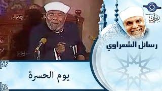 الشيخ الشعراوي | يوم الحسرة