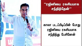 Reason for Secret Meet with Rajini before Political Journey: Kamal Explains