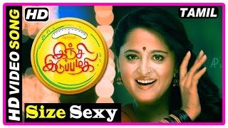 Inji Iduppazhagi Tamil movie | Scenes | Size Sexy Song | Anushka creates awareness about Size Zero