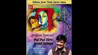 Pal Pal Teri Yaad Sataye By Shyam Agarwal 09331040430
