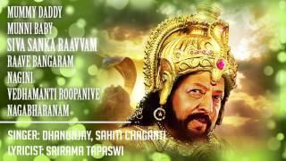 Nagabharanam - Official Telugu Juke Box | Dr. Vishnuvardhan | Ramya