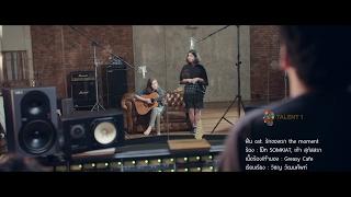 ฝืน - Ost. รักของเรา the moment (Official MV) - โบ๊ท SOMKIAT Feat. เก้า สุภัสสรา