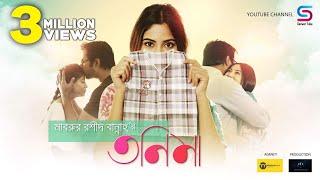 Tonima | Telefilm  | Apurba | Safa Kabir | Mabrur Rashid Bannah | Bangla Natok 2018