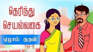 தெரிந்து செயல்வகை ஏழாம் குறள் (Therinthu Seyalvakai - 07) | Thirukkural Kathaigal | Tamil Stories