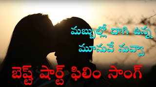 Nee Maayalone  Lyrical Video Song  | Mabbullo Dhagivunna | Sharwanand | Surya Reddy