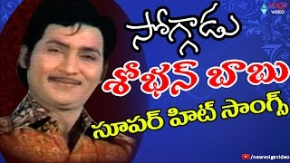 Sobhan Babu Super Hit Video Songs - Telugu All Time Super Hit Video Songs - 2016