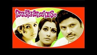 Adimakachavadam Malayalm Full Movie | Romantic Movie |  Jayan | Jayabharathi