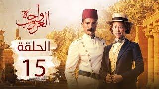 مسلسل واحة الغروب | الحلقة الخامسة عشر - Wahet El Ghroub Episode  15