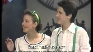 תופסים ראש - עמי ותמי 1989