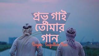 """মন জুড়ানো একটি আবেগময় গান""""প্রভু তুমি মোদের গানে""""  Bangla Song provo Gai Tumar gan"""