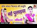 Download Video Download Chadani Rani_जी का सबसे हिट गाना_बहे पुरवाईयां रे ननदी 3GP MP4 FLV