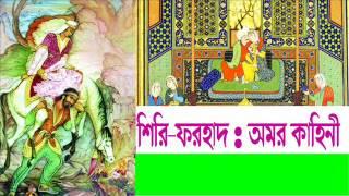 Shiri Forhad     (প্রেমের হাট - পার্ট ০১)