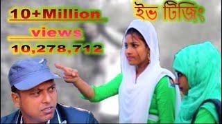 ইভ টিজিং | Eve Teasing । Bangla Short Film 2017 | Taolad Sikdar | My TT TV
