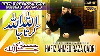 Hafiz Ahmed Raza Qadri   New Rabi ul Awal HD Promo 2018   Released by ARQ Records - Coming Soon