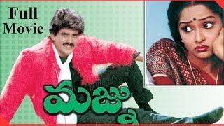 Majnu Telugu Full Length Movie || Akkineni Nagarjuna, Rajani || Telugu Hit Movies