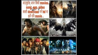 Nepal unity. Nepali movies free download HD.hindi movies . Hollywood .
