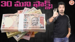 30 facts about money   Amazing Facts That You Never Knew about money in telugu    Vikram Aditya