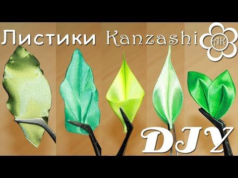 Листики канзаши мастер класс