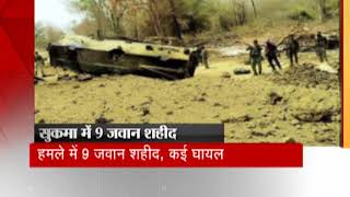 9 CRPF personnel martyred in Naxal attack in Chhattisgarh