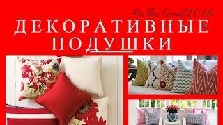 ДЕКОРАТИВНЫЕ ПОДУШКИ В ИНТЕРЬЕРЕ / ИНТЕРЬЕР ГОСТИННОЙ / decorative pillows in the interior