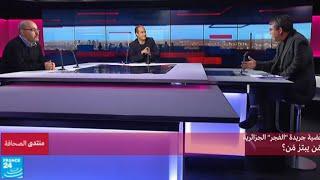 """...منتدى الصحافة : قضية جريدة """"الفجر"""" الجزائرية - الجزء ال"""