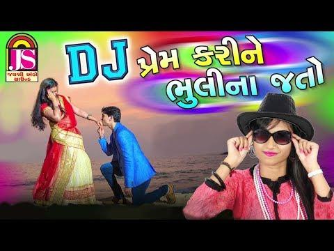 Xxx Mp4 Prem Kari Ne Bhuli Na Jato Trupati Pandav Romentic Song 2017 3gp Sex