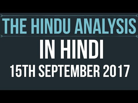 Xxx Mp4 Hindi 15 September 2017 The Hindu Editorial News Paper Analysis UPSC SSC RBI Grade B IBPS 3gp Sex
