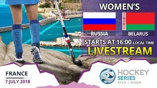 Russia v Belarus | 2018 Women's Hockey Series Open France | FULL MATCH LIVESTREAM